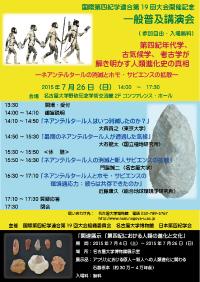 日本第四紀学会|イベント情報