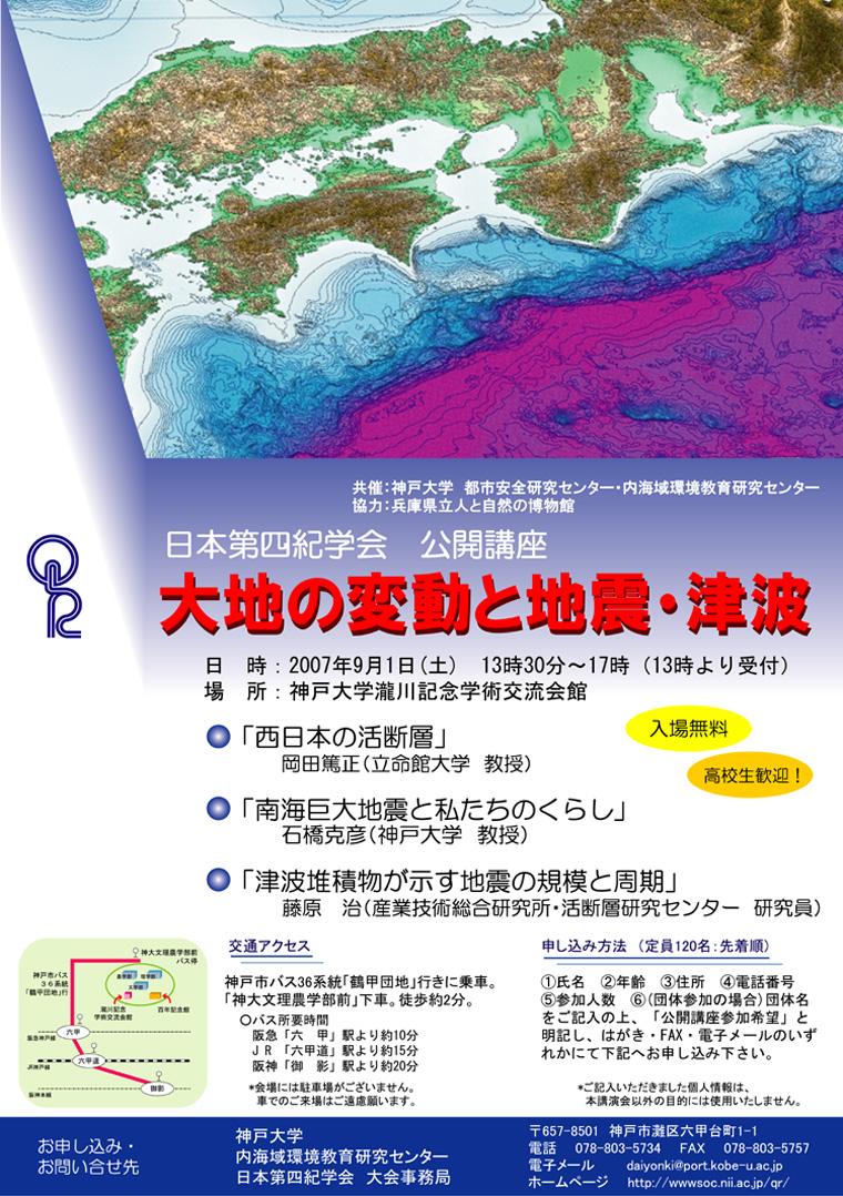 日本第四紀学会